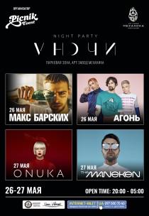 VНОЧИ (26-27 мая) Харьков