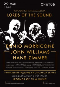 "Оркестр ""Lords of the sound"". Хіти Ennio Morricone, John Williams, Hans Zimmer Харьков"
