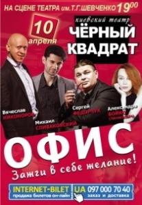Театр Черный квадрат «Офис. Зажги в себе желание.» Харьков