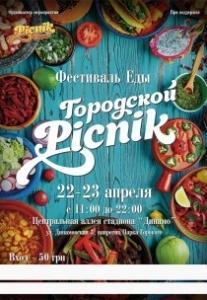 """Фестиваль еды. """"Городской пикник"""" Харьков"""