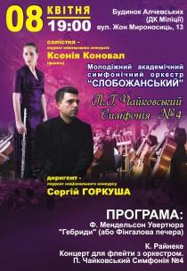 """Концерт """"Чайковский. Симфония №4"""" Харьков"""