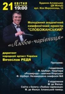 """Концерт """"ЛЮБОВЬ-ВОЛШЕБНИЦА"""" Харьков"""