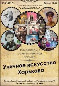 Уличное искусство Харькова Харьков