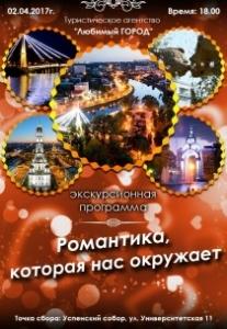 Романтика, которая нас окружает! Харьков