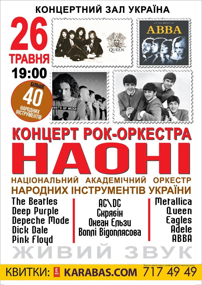 Рок-Оркестр Народних Інструментів України «НАОНІ» Харьков