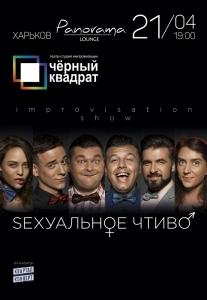 Черный Квадрат. Sexуальное чтиво Харьков