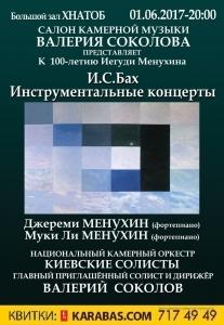 Музыкальный салон Валерия Соколова Харьков