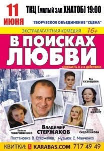 В поисках любви Харьков