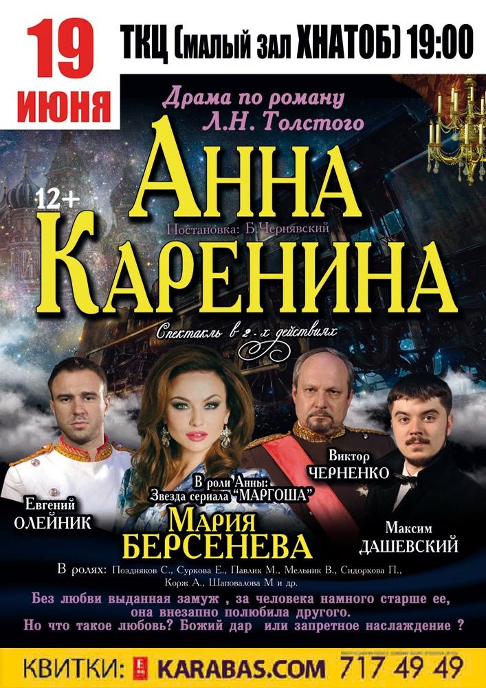 Анна Каренина Харьков