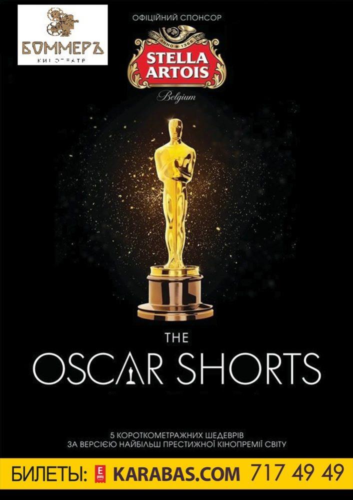 Oscar shorts Харьков