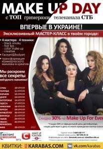 «Make Up Day» с топ-гримерами телеканала СТБ Харьков