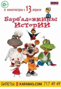 Мультфильм «Барбадожкины истории» Харьков