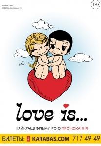 Love Is Fest Харьков