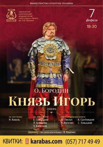 Опера «Князь Игорь» Харьков