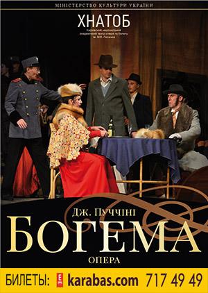 Опера «Богема» Харьков