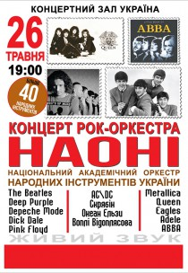 "Концерт рок-оркестра ""НАОНИ"" Харьков"