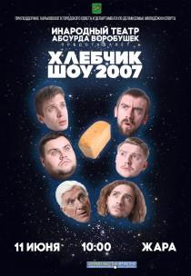 Хлебчик-шоу 2007 Харьков