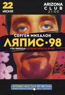 """Концерт """"ЛЯПИС-98"""" Харьков"""