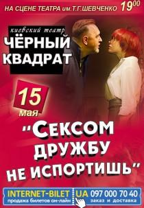 Театр Черный квадрат «Сексом дружбу не испортишь» Харьков
