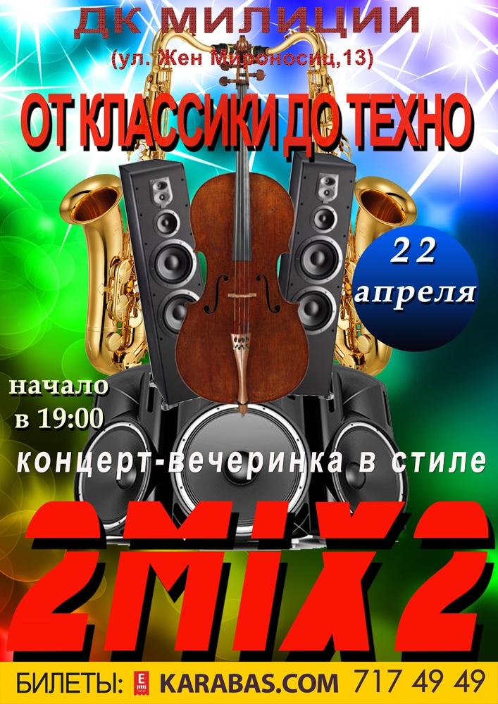Концерт - вечеринка в стиле 2 МІХ 2 Харьков