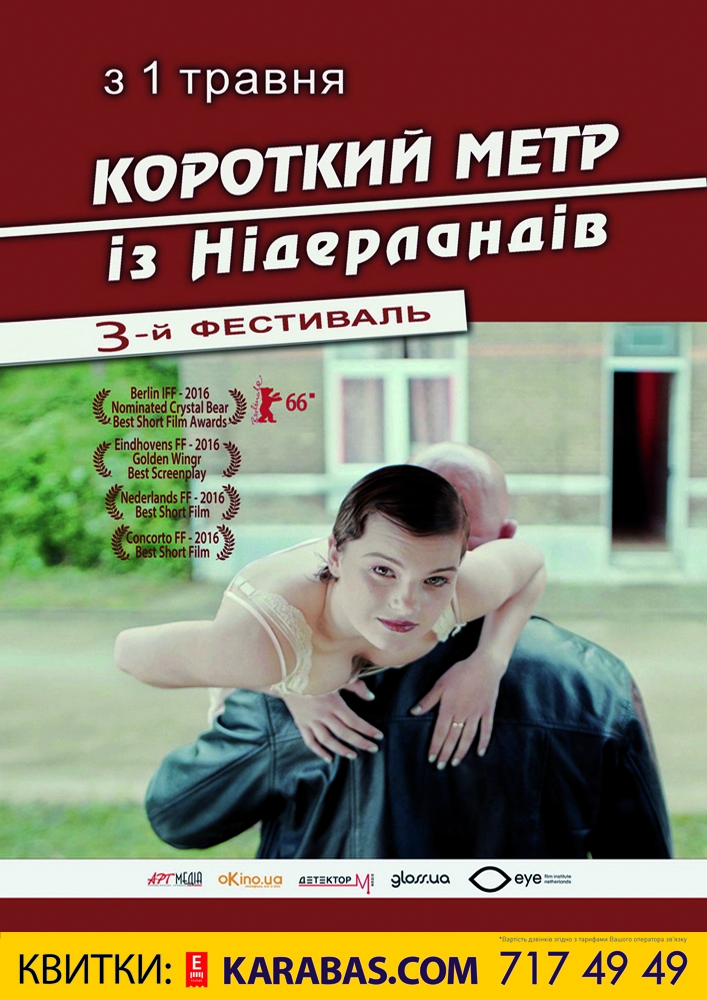 Третій фестиваль «Короткий метр із Нідерландів» Харьков