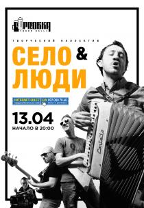 """Концерт """"Село и люди"""" Харьков"""