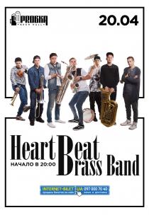 "Концерт ""HeartBeart Brass Band"" Харьков"