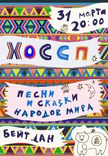 """Песни и сказки """"Хор Одиноких Сердец Сержанта Пеппера"""" Харьков"""