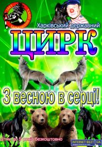Цирк «З весною в серці!» (17:00) Харьков