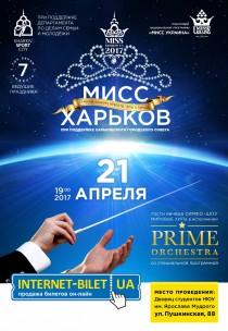 Мисс Харьков 2017 Харьков