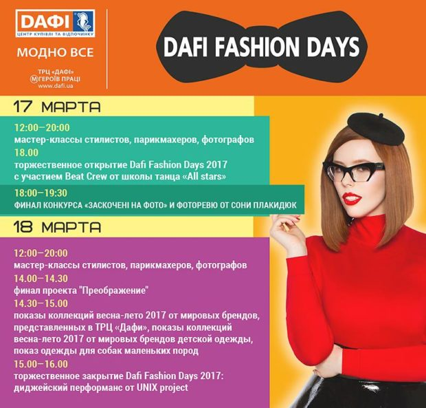 Dafi Fashion Days 2017