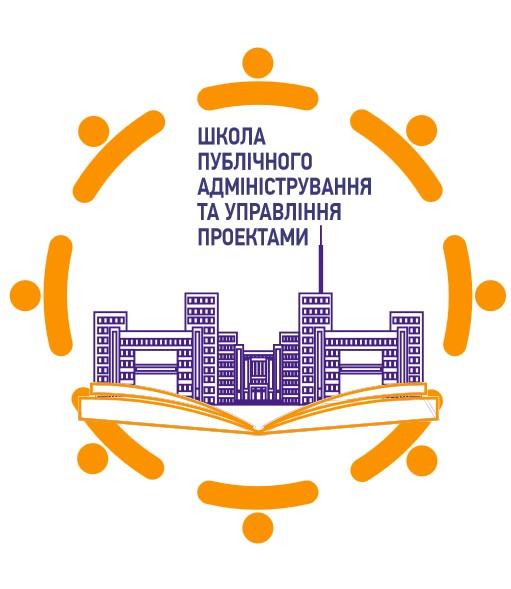 Старт Школы Публичного Администрирования и Управления Проектами