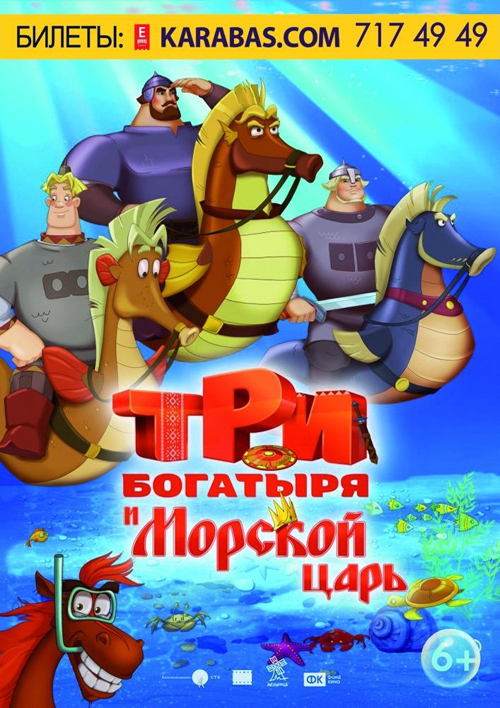 Мультфильм «Три Богатыря и Морской Царь» Харьков