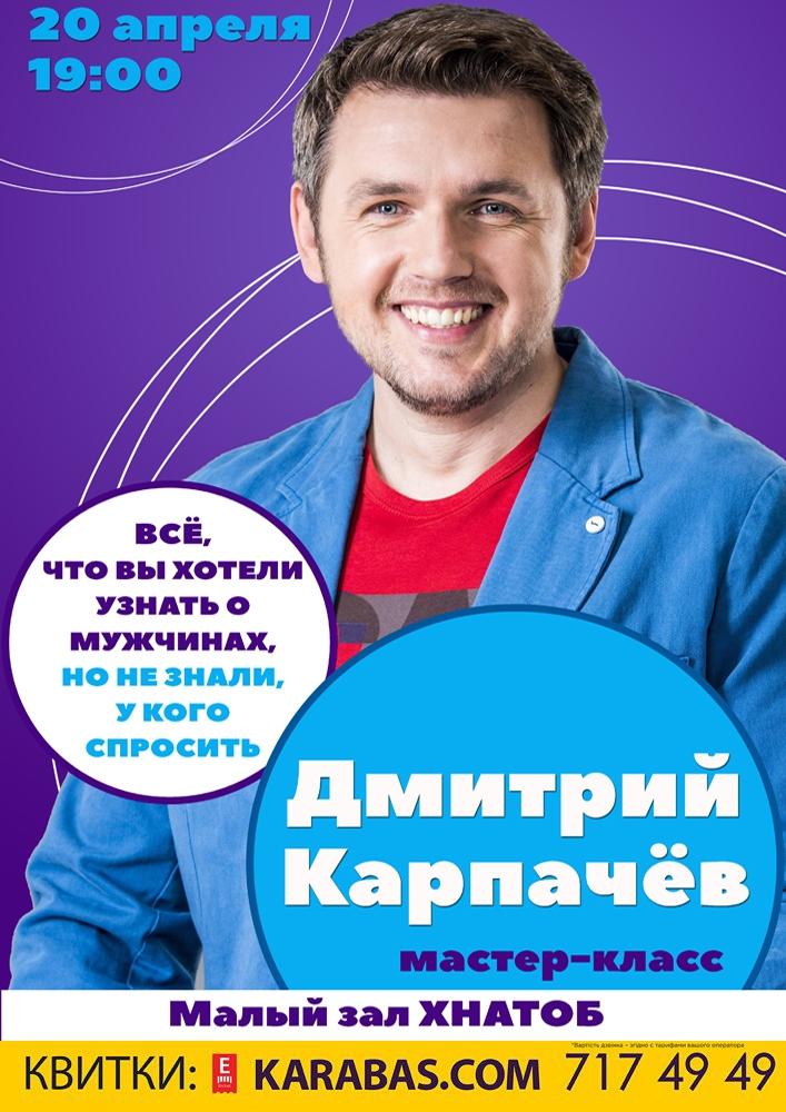 Дмитрий Карпачев Харьков