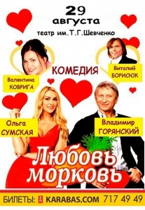 Любовь-морковь Харьков