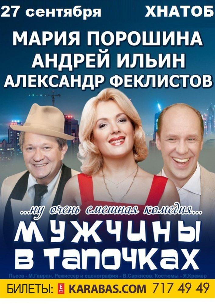 Мужчины в тапочках Харьков