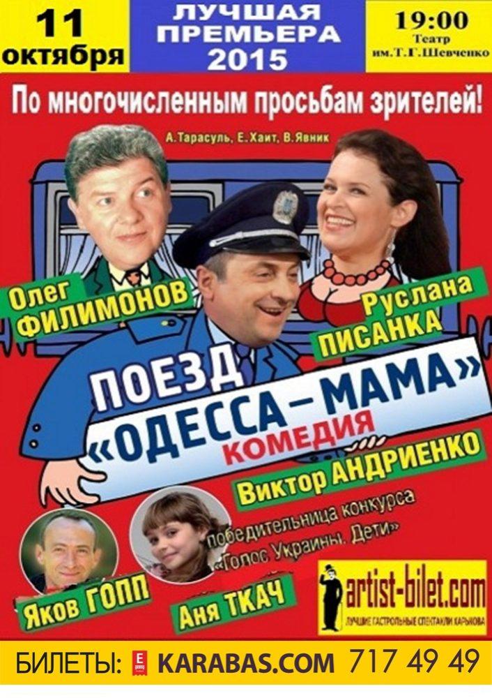 Поезд «Одесса-мама» Харьков