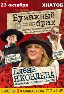 Бумажный брак Харьков