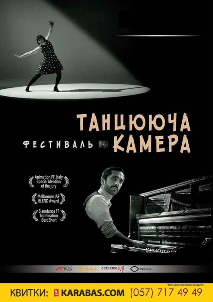 Фестиваль Короткометражного Кіно «Танцююча камера» Харьков
