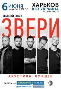 """Концерт """"ЗВЕРИ"""" Харьков"""