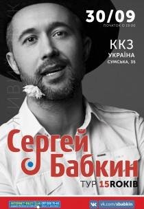 Сергей Бабкин. Тур 15ROKIВ Харьков