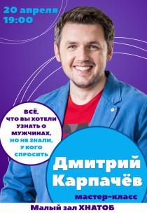 Мастер класс Дмитрия Карпачева Харьков