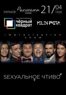 Театр Черный Квадрат «Sexуальное чтиво» Харьков