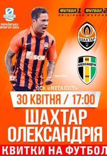 Шахтер - Александрия Харьков