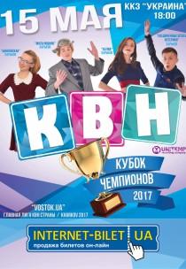 Кубок Чемпионов Региональной Лиги КВН «Vostok.UA» Харьков