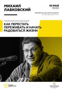 Михаил Лабковский Харьков