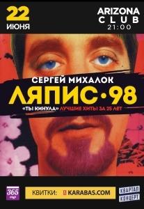 Сергей Михалок и группа ЛЯПИС 98 Харьков