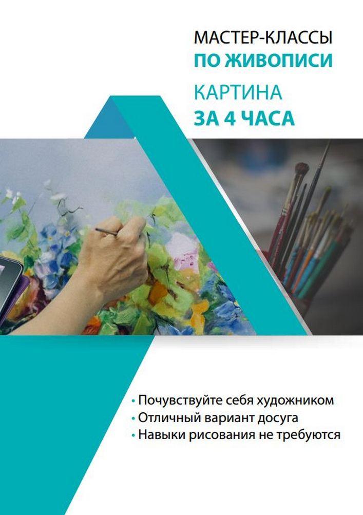 Мастер-класс по живописи Харьков