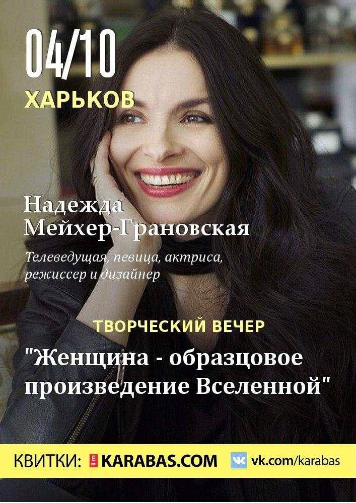 Мастер-класс Надежды Мейхер-Грановской Харьков