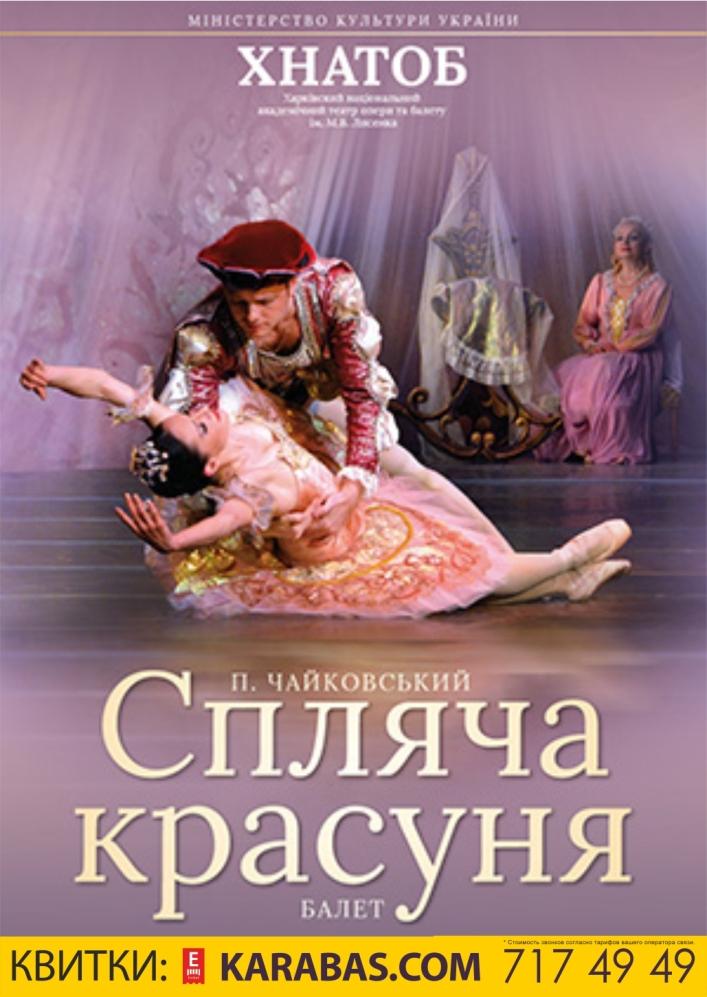 Балет «Спящая красавица» Харьков